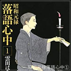 昭和元禄落語心中の漫画のネタバレと名言&セリフの用語解説ー第1巻-2