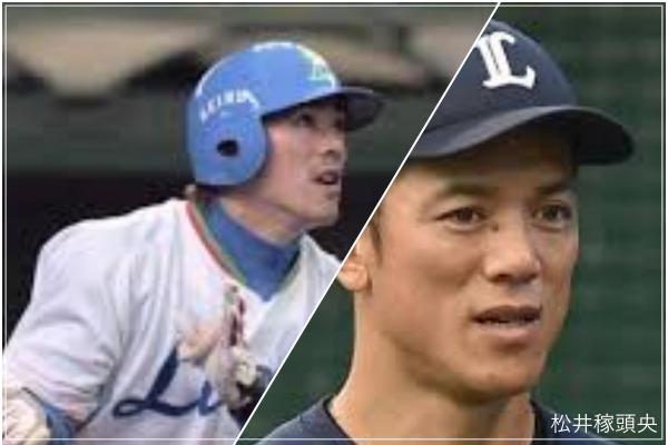 松井稼頭央の引退後は?元プロ野球選手の職業と松井のマッチング度!1