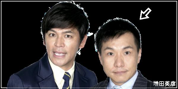 増田英彦の学歴と就職!「黄昏流星群」佐々木蔵之介との以外な関係!2