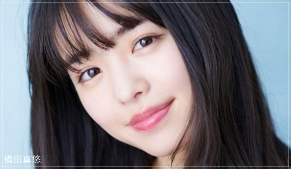 横田真悠(モデル)がかわいい! メイクや愛用コスメのブランドは?15