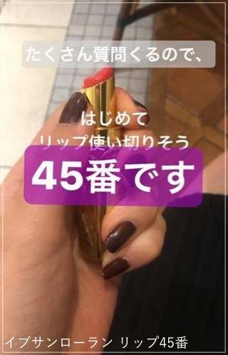 横田真悠(モデル)がかわいい! メイクや愛用コスメのブランドは?1