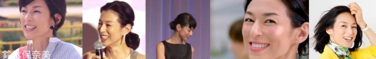 鈴木保奈美は若い時も50代の今も横顔がかわいい!現在の画像10選!2