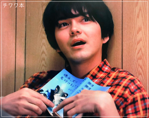 林遣都のチワワ本って何?ドラマ『リーガルV』で米倉涼子が「ポチ!」1