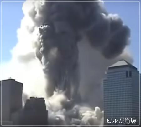 アメリカ同時多発テロを簡単に説明!飛行機とツインタワー崩壊の瞬間9114