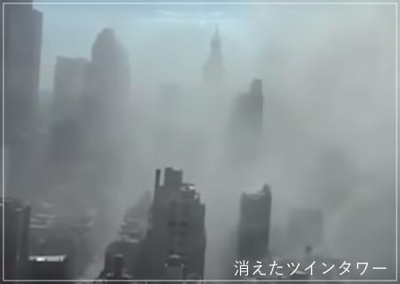 アメリカ同時多発テロを簡単に説明!飛行機とツインタワー崩壊の瞬間9115