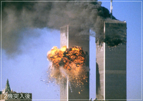 アメリカ同時多発テロを簡単に説明!飛行機とツインタワー崩壊の瞬間9117