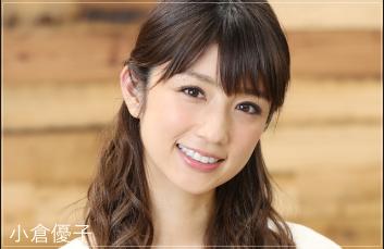 小倉優子に心配の声!歯医者と再婚は早すぎない?男見る目なさすぎ?ogu