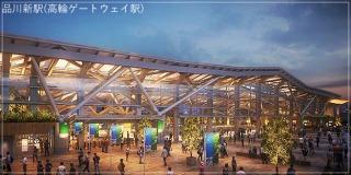 品川新駅(高輪ゲートウェイ駅)はなぜ出来る?場所と通勤は?