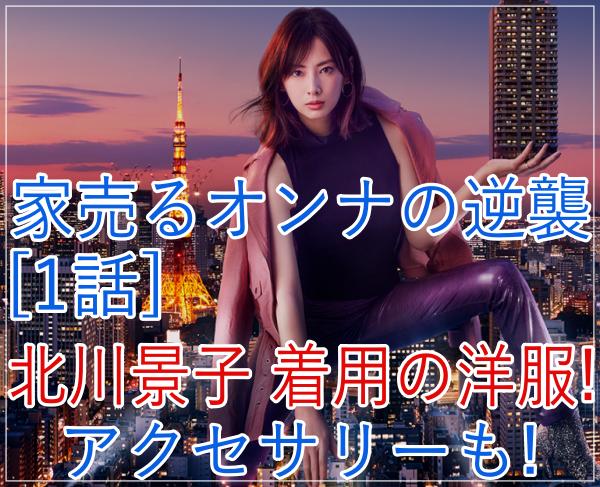 eye_家売るオンナの逆襲[1話]北川景子が着用の洋服!アクセサリーも!
