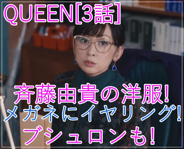 eye_QUEEN[3話]斉藤由貴の洋服!メガネにイヤリング!ブシュロンも!