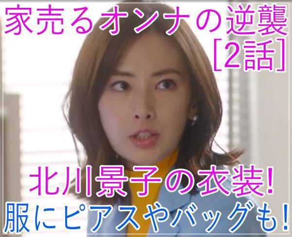 eye_家売るオンナの逆襲[2話]北川景子の衣装!服にピアスやバッグも!