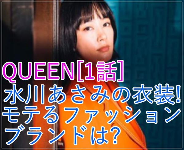 eye_QUEEN[1話]⽔川あさみの衣装!モテるファッションブランドは?