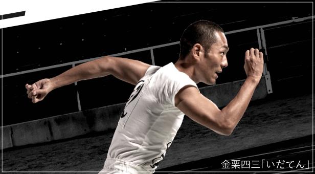 いだてん金栗四三のストックホルムオリンピックの世界記録!とその後ida1