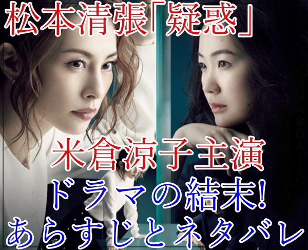 eye_松本清張「疑惑」米倉涼子主演ドラマの結末!原作のあらすじとネタバレ