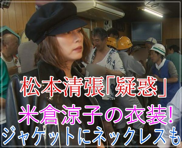 eye_松本清張「疑惑」米倉涼子のかっこいい衣装!ジャケットにネックレスも