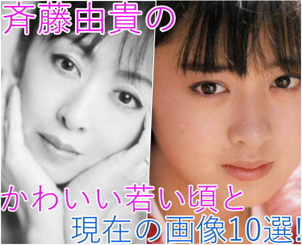 eye_斉藤由貴が今もきれい!その魅力は?かわいい若い頃と現在の画像10選
