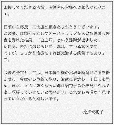 池江璃花子へのコメント「がっかり」 な桜田五輪相!素晴らしい宇野昌麿