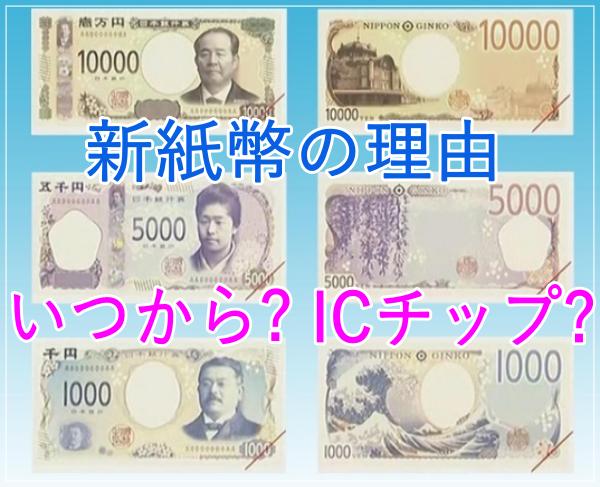 円 いつから 一 万 新 札