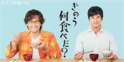 きのう何食べた12話(最終回)レシピ!鶏のからあげーシロさんお母さん直伝