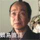 永遠のニシパ~北海道(松本潤主演)のキャストや原作!予告とあらすじ