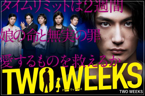 TWO WEEKS日本版リメイク三浦春馬主演の子役は?全話あらすじと相関図