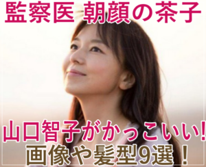 監察医朝顔の茶子(山口智子)がかっこいい!若い頃の画像や髪型9選!