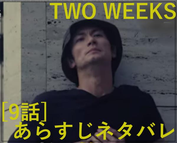 ネタバレ ツー ウィークス 「TWO WEEKS」殺し屋・灰谷(磯村勇斗)を原作ネタバレ!意外過ぎる正体とは?