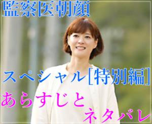 監察医朝顔スペシャル[特別編]あらすじとネタバレ!桑原との出会い