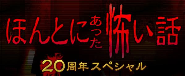 ほんとにあった怖い話 2019(20周年)机と海/松本穂香・足立梨花が出演