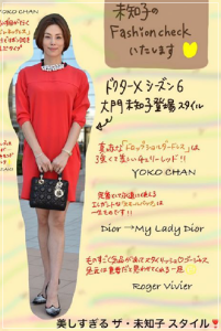 ドクターX(2019)米倉涼子の衣装!ワンピースにバッグや靴!Tシャツも