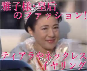 雅子様・皇后のファッション!ティアラやネックレス・イヤリングは?