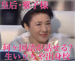 皇后・雅子様は何ヶ国語が話せる?外国語や語学力!生い立ちや出身校