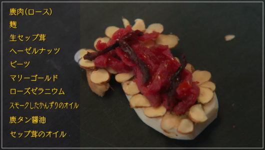 グランメゾン東京[3話レシピ・用語]鹿肉のロティとコンソメ!メインは