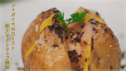 グランメゾン東京[2話レシピ]ジャガイモのロースト明太子とトリュフ風味
