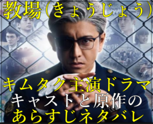 「教場」キムタク主演お正月ドラマ!キャストと原作のあらすじネタバレ
