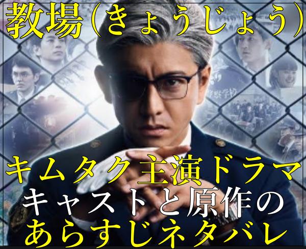eye_「教場」キムタク主演お正月ドラマ!キャストと原作のあらすじネタバレ