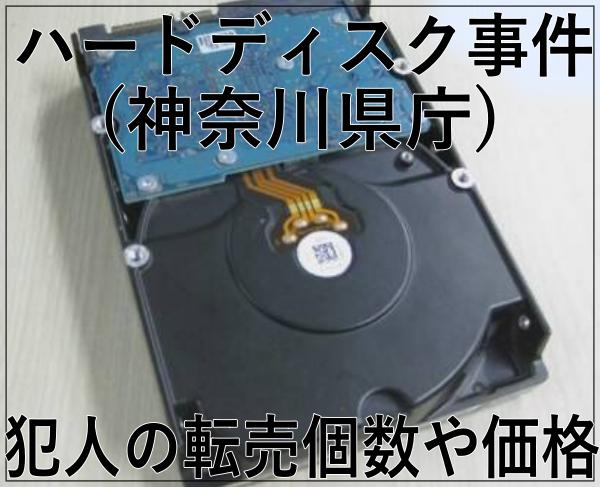 eye_ハードディスク事件(神奈川県庁)の犯人の転売個数や価格!被害や対策は?
