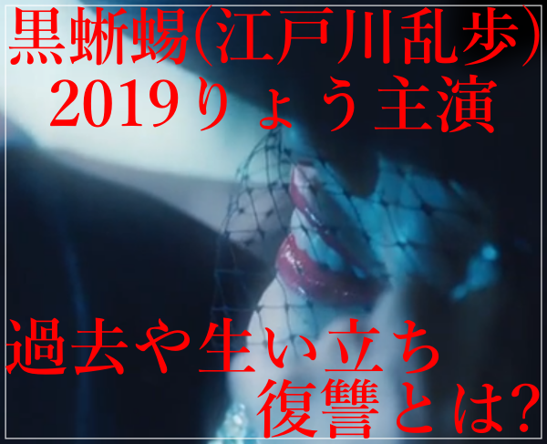 eye_黒蜥蜴(2019りょう主演NHKドラマ)の過去や生い立ち・復讐とは?