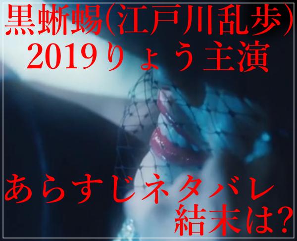 eye_黒蜥蜴(江戸川乱歩)2019りょう主演・ドラマのあらすじネタバレ!結末は?