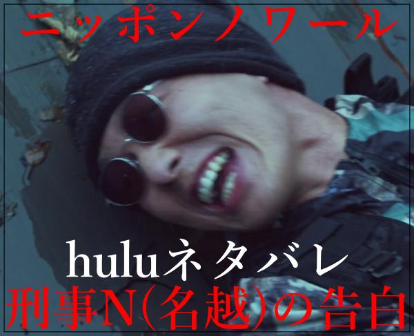 eye_ニッポンノワールhuluネタバレ「刑事N(名越)の告白」伏線回収!才門も
