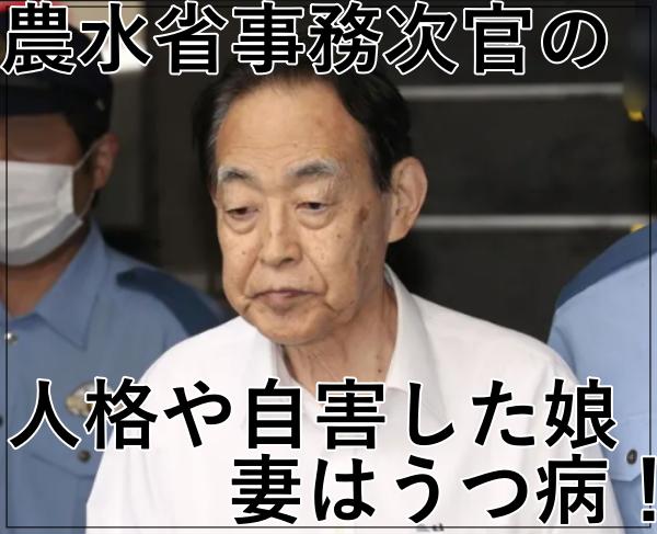 被告 長女 熊沢