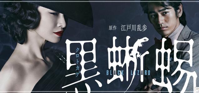黒蜥蜴(江戸川乱歩)2019りょう主演・ドラマのあらすじネタバレ!結末は?kuro1
