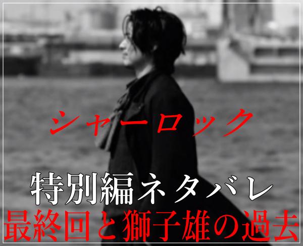 eye_シャーロック特別編あらすじネタバレ!最終回と誉獅子雄という男の過去