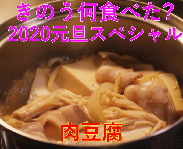 eye_きのう何食べた?2020正月(元旦)スペシャル[料理レシピ]肉豆腐
