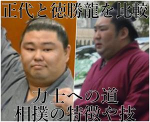 正代と徳勝龍を比較!力士への道とエピソード!相撲の特徴や技