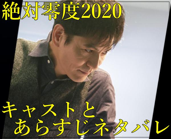 eye_絶対零度2020シーズン4のキャストと[1話~最終回]あらすじネタバレ