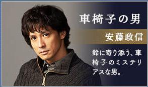 テセウスの船ネタバレ!犯人は加藤みきお!動機とドラマのキャストte4