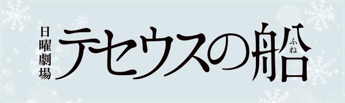 """""""テセウスの船/計画?ノートパソコン(ワープロ?)の真犯人ネタバレ"""