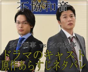 不協和音/田中圭&中村倫也のドラマのキャスト!原作あらすじネタバレ