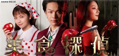 美食探偵明智五郎「中村倫也x小池栄子」第1話!みんなの感想やヤフーは